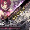 巨神と誓女 イベント「名画の巨神」開催!