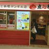 餃子と咖喱ザンギの店 点心札幌 エスタ店 / 札幌市中央区北5条西2丁目 札幌エスタ B1F