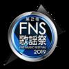 堂本剛FUNK同好会が4時間半で作った曲『しすてむ』の何が最高だったのか説明する 〜 FNS歌謡祭2019 感想 〜