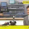 「ニュースチェック11」20週目(8月29日〜9月2日)の感想