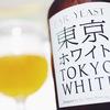 Far Yeastのクラウドファンディングリターン2本目(東京ホワイト)