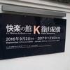 篠山紀信展「快楽の館」に行ってきた。