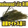 【PHATLAB】異形ヘッド形状ジグ「nekosogi-jig AIM」通販サイト入荷!