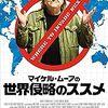 マイケル・ムーア監督『世界侵略のススメ』 基本アメリカdisの内容だけど日本人こそが観るべき映画かも