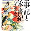 古事記と日本書紀どうして違うのか