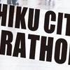 2018年参加のマラソン大会スケジュール