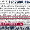 『「マスクが感染予防に最も有効」はフェイクサイエンス』