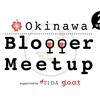 沖縄ブロガーミートアップVol2に参加して憧れのブロガーたちに会ってきた