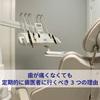 歯が痛くなくても定期的に歯医者に行くべき3つの理由