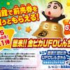 クレヨンしんちゃん最新映画「襲来!宇宙人シリリ」を息子が観に行きたがってるので前売り券を購入するか検討してみた!前売り特典はいるかな・・