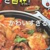 【すき家】チャイナガールかわいい!