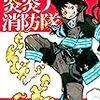 炎炎ノ消防隊(1) (週刊少年マガジンコミックス) / 大久保篤 (asin:B01BL84WSU)