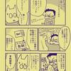 【漫画】ワーカホリックなIT系OLが湘南移住して同人生活を始める話③