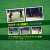 【ソフテニ・タイムズ】ソフトテニス練習会「Zスクール」開催!