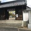 【中国観音霊場】5番札所 法界院