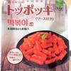 業務スーパー購入品。辛うま~な韓国屋台のトッポッキ!