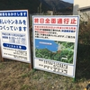 島根半島をできるだけ日本海沿いに走る 恵曇から三津町まで 2017/11/02