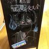 福岡の高校図書館での、3回目(4回目?)のTRPG企画