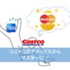 コストコでアメックスが使えなくなる!2018年2月1日以降はコストコオリコマスターカード以外のMasterCardもすべて利用可能に!