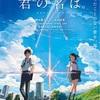 第六十四段 DVD&BD販売開始という事で、映画「君の名は」を改めて解説します!