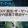家で手軽にできる脱出ゲーム「EXIT 脱出:ザ・ゲーム」をご紹介!!