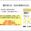 新製品【麹のめぐみ】