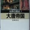 宮崎市定「世界の歴史07 大唐帝国」(河出文庫)