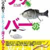 ダムのバス釣りテクニックを解説「リザーバーの教科書」通販予約受付開始!