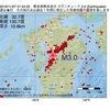 2016年11月07日 01時54分 熊本県熊本地方でM3.0の地震