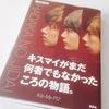横尾渉さんの10000字インタビューを読んだ話