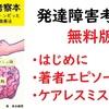Kindle本『発達障害考察本』PR第1弾:無料版掲載