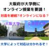 大阪の大学は対面授業を中止し、オンライン授業に切り替えるの?