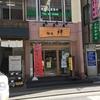 臭くないまろやかとんこつラーメン『麺場絆1048』【横浜・戸塚区・戸塚駅】