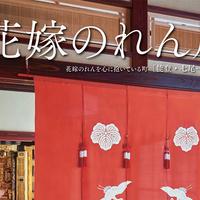 2018年4月29日から5月13日まで、石川県七尾市一本杉通りにて「第15回 花嫁のれん展」が開催!能登・加賀・越中伝統の花嫁のれんがずらりと揃います。