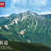 【北アルプス】 小池新道、 雲ノ平を目指し北アルプスの中心を歩く、真夏のアルプス登山の旅