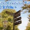 これから英語を勉強するならまずはこれだけは絶対に覚えよう!「英語表現:道案内」