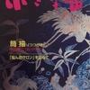 小さな蕾 2004年01月号 No.0426 ~