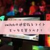 【あつ森】Nintendo Switchは通常版?ライト?どっちを買えばいい?【本体の選び方】