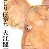 大江健三郎「芽むしり仔撃ち」(新潮文庫)-1
