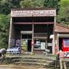 【登山climbing】秦野駅〜ヤビツ峠〜塔ノ岳 標高1.491m〜大倉