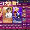 【KOF'98UMOL】3月12日アップデート内容!(表・裏)