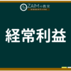 ZAIM用語集 ➤経常利益