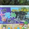 「大阪七福神めぐり」色紙の御朱印で開運祈願。7つの福をもらいましょう!