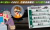 FMS とは ~ 日本政府は過払い金の請求してますか !?