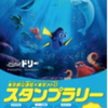 東京都交通局×東京メトロ「ドリースタンプラリー」の詳細【〜7/15】