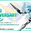 GUNPLA 00 10th ANNIVERSARYキャンペーン開催中!!特別カラーリングのダブルオーガンダムをご紹介!!