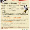 10月22日(日)「無料ドッグダンス体験会 Supported by EZYDOG」のお知らせ〜