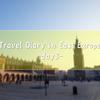 東ヨーロッパ旅行記day3~ポーランドの古都クラクフで感じるヨーロッパの雰囲気~