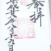 平野神社の御朱印と御朱印帳。