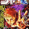週刊少年ジャンプ2020年52号の感想